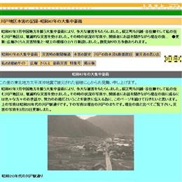 goukawa2_R.jpg