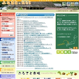 hurusato_R.jpg