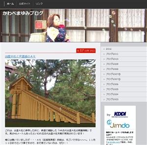 kawabemayumi%E3%83%96%E3%83%AD%E3%82%B0_R.jpg