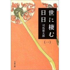 ■高杉晋作(4作品)